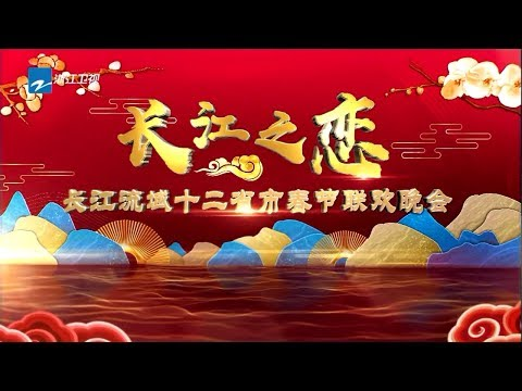 【FULL】韩雪/廖昌永/郎朗陪您过春节 《长江之恋》春节联欢晚会 20190207 [浙江卫视官方HD]