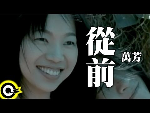 萬芳 Wan Fang【從前 Not long ago】Official Music Video