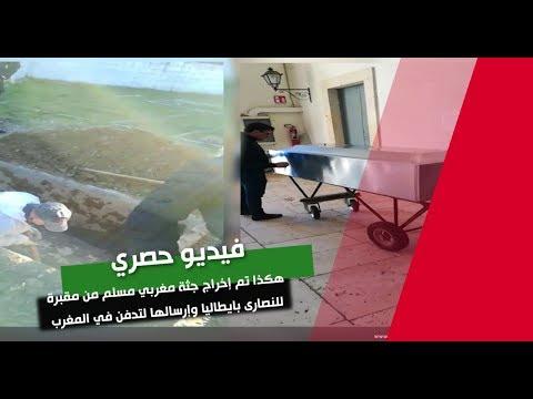 حصري..هكذا تم إخراج جثة مغربي مسلم من مقبرة للنصارى وإرساله ليدفن في المغرب