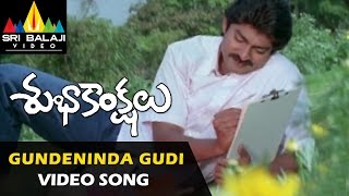 Subhakankshalu Video Songs | Gundeninda Gudi Video Song | Jagapati Babu, Raasi | Sri Balaji Video