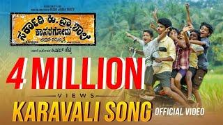 Karavali Song   Sarkari Hi. Pra. Shaale, Kasaragodu   Vijay Prakash, Vasuki Vaibhav   Rishab Shetty Youtube Video Downloader