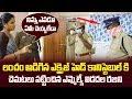 YSRCP MLA Vidadala Rajani exposes Excise head constable