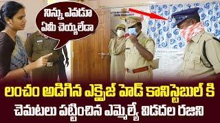 YSRCP MLA Vidadala Rajani exposes Excise head constable..