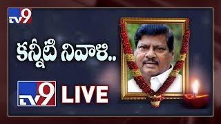 Ex TDP MP Siva Prasad Final Rites LIVE- Tirupati..