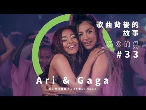 Rain On Me 歌詞 MV 解析!Lady Gaga 聯手 Ariana Grande 發出對人生逆境的悲嘆與脆弱(字幕請開CC)