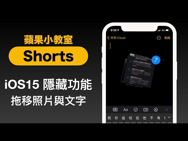 iOS15隱藏技巧|拖移照片文字功能 #shorts【Joe愛玩3C】