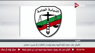 القليوبية .. القبض علي عميد كلية التربية ببنها وإحدي الطالبات إثر ...