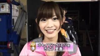 Tensou Sentai Goseiger ------ 2010