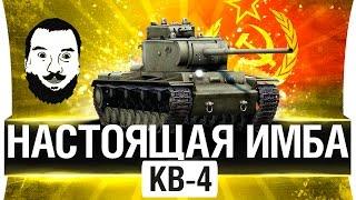 НАСТОЯЩАЯ ИМБА и Убийца немцев ● КВ-4