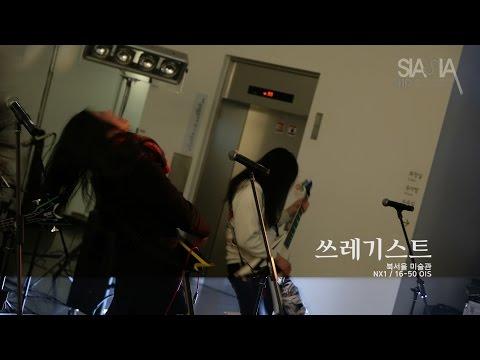 Indie Band 인디밴드 쓰레기스트 공연 (북서울 미술관)