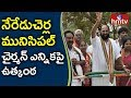 నేరేడుచెర్ల మునిసిపల్ చైర్మన్ ఎన్నికపై ఉత్కంఠ..|| Nereducherla Municipal Chairman Election || hmtv