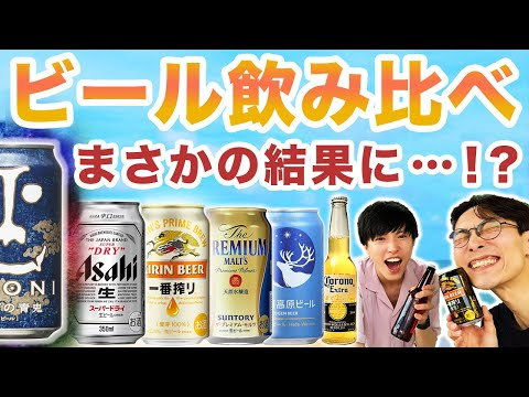 【ビール飲み比べ】オススメの種類や銘柄は?【ランキングはまさかの結果に…!?】