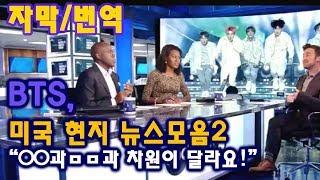 (한글자막)방탄 BTS 미국 뉴스 현지 반응 2 GMA 콘서트  ABC NBC 뉴스 모음 로즈볼 시카고 솔저필드