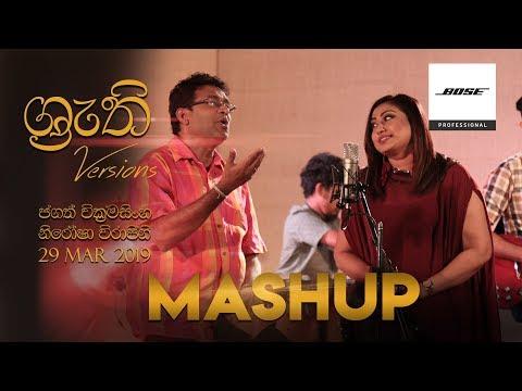 Mashup - Nirosha Virajini & Jagath Wickramasinghe | ශ්රැති