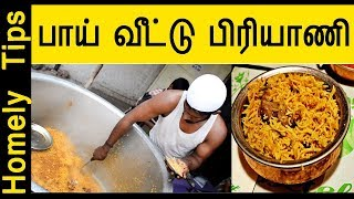 Chicken Biryani- பாய் வீட்டு பிரியாணி செய்வது எப்படி ? Chicken Biryani Restaurant Style