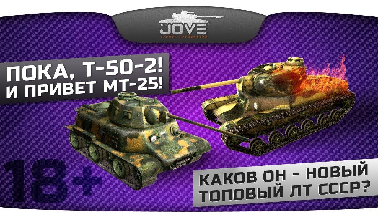 Пока, Т-50-2! И привет, МТ-25! (Обзор-сравнение МТ-25 и Т-50-2)