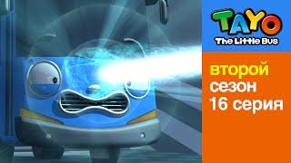 Приключения Тайо, 16 серия, Крошка Тайо. Мультики для детей про автобусы и машинки