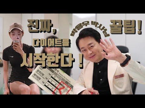 진짜 방법 ✨  박용우 박사님과 함께하는 다이어트 프로그램 ( 인바디공개 , 건강 검진 !)