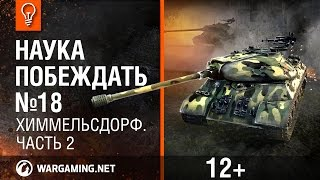 Тактика игры. Химмельсдорф. Часть 2. Наука побеждать №18 [World of Tanks]
