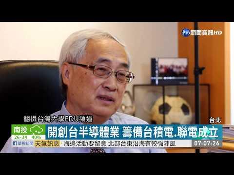 半導體大老胡定華辭世 享壽76歲 | 華視新聞 20190712