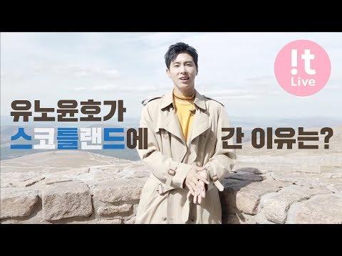 The 1st Celeb L!VE : TVXQ! 동방신기 – U-Know 유노윤호