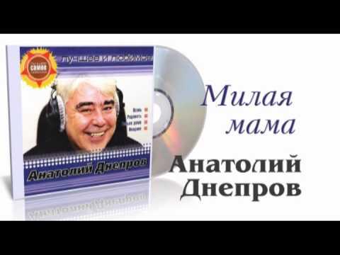 Анатолий Днепров -  Милая мама