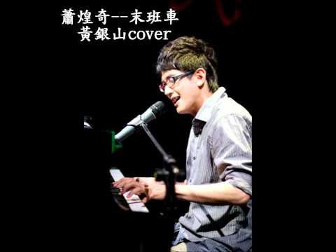 蕭煌奇--末班車(黃銀山cover)