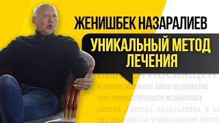 Женишбек Назаралиев – Деньги | Сервис | Наркоманы