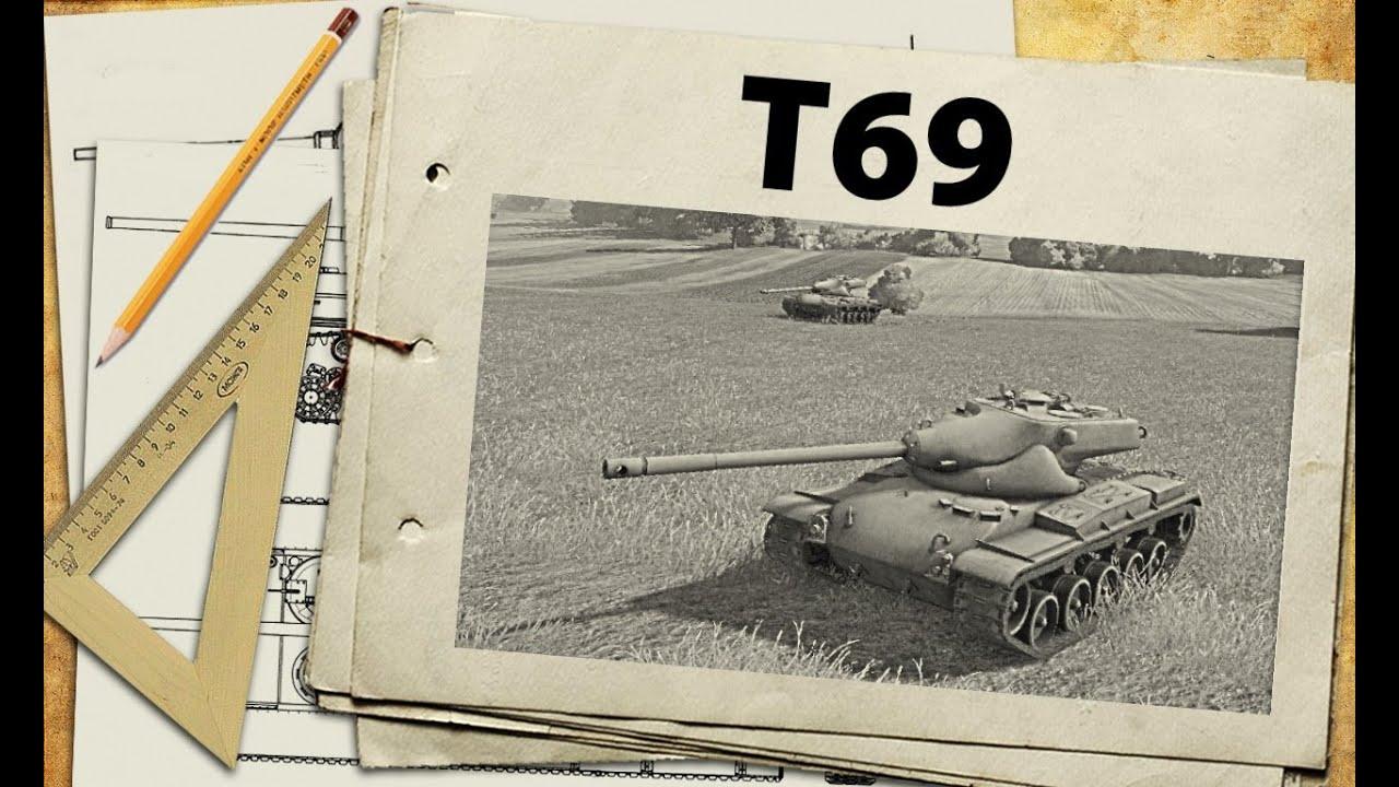 T69 - пожиратель серебра
