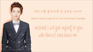EXO-K - Baby Don't Cry (인어의 눈물) (Color Coded Hangul/Rom/Eng Lyrics)