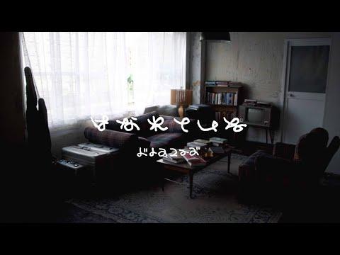 ドレスコーズ「はなれている」MUSIC VIDEO