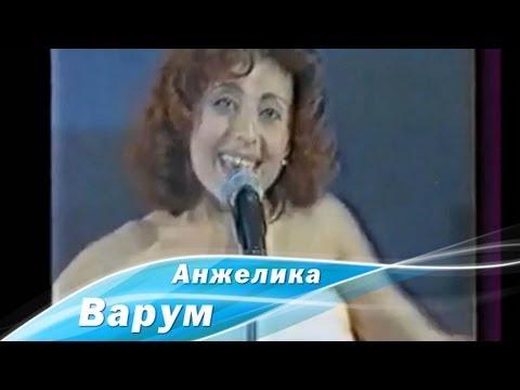 Анжелика Варум -  Четыре лилии (1998)
