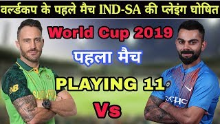 World Cup 2019 | India Vs South Africa 1st Match || India Playing Xi || South Africa Playing Xi