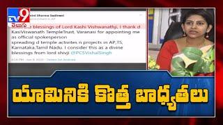 Yamini Sadineni gets key responsibility in BJP..