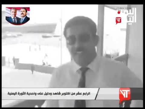 قناة اليمن اليوم - نشرة الثامنة والنصف 14-10-2019
