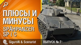 Spähpanzer SP I C - Плюсы и минусы - Выпуск №6 - от GiguroN и Scenarist