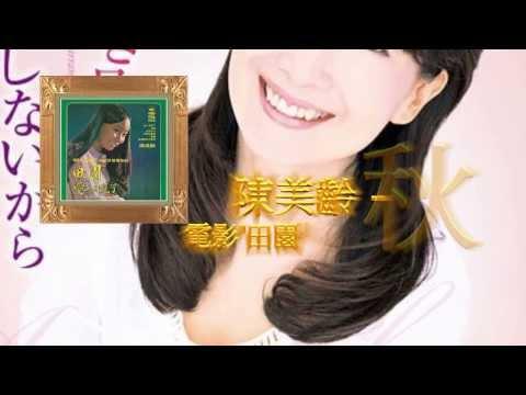 陳美齡- 秋葉(電影