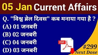Next Dose #299 | 05 January 2019 Current Affairs | Daily Current Affairs | Current Affairs in Hindi
