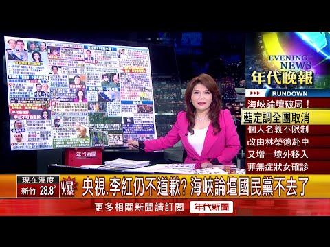 張雅琴挑戰新聞》央視「李紅」仍不道歉?海峽論壇國民黨不去了