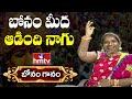 బోనం మీద ఆడింది నాగు Song Folk Singer Renuka   Bonam Ganam 2020   hmtv