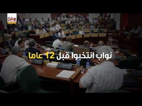متى يستعيد الفلسطينيون عملهم البرلماني؟