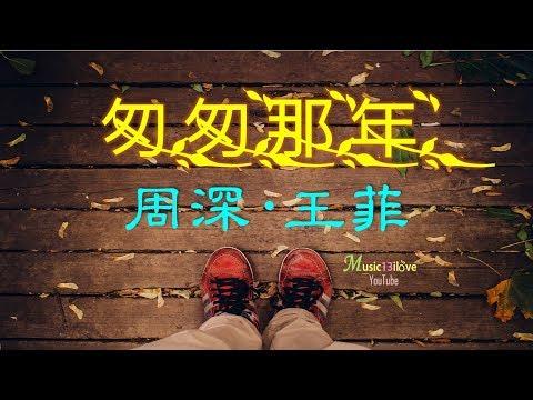 《匆匆那年》 王菲 • 周深 (詞:林夕 曲:梁翹柏)Faye Wong •  Zhou Shen ♥ ♪♫*•