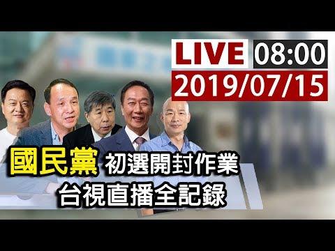 【完整公開】LIVE 國民黨初選開封作業 台視直播全記錄