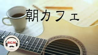 Morning Cafe Music - Relaxing Guitar Music - Jazz & Bossa Nova Music