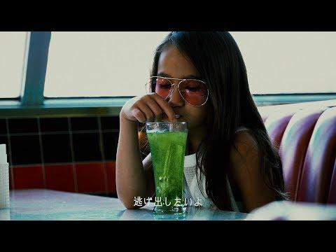 ドミコ / こんなのおかしくない? (Official Video)