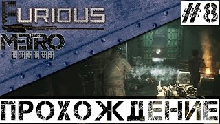 Превью: 🚂 Metro Exodus 🚂 Walkthrough #8 Hardcore No commentary