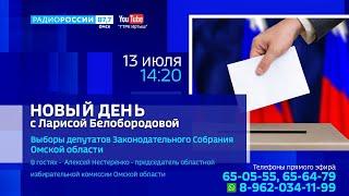 «Новый день с Ларисой Белобородовой», «Выборы депутатов Законодательного Собрания Омской области»