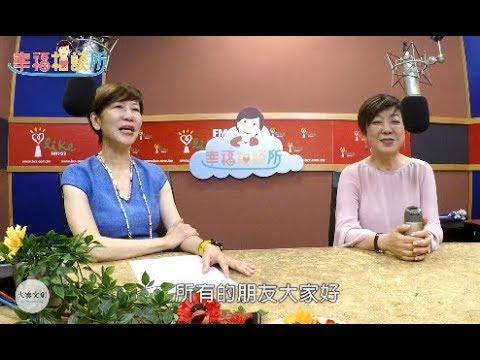 【幸福相談所EP58-2】張淑芬
