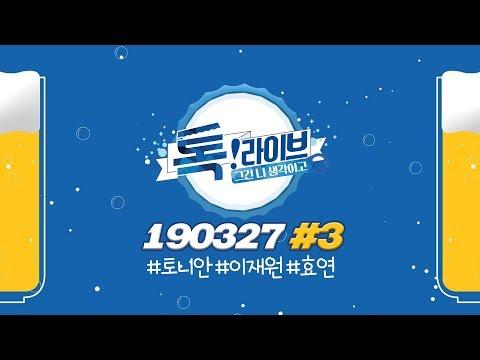 [톡!라이브 #3] 이 세상 힙이 아니야~ EDM 퀸 강림! 소녀시대(SNSD) '효연(HYOYEON)' 출연