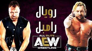 رويال رامبل مصارعين عرض AEW ( لعبة WWE2K19 )